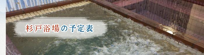 杉戸浴場の予定表